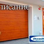 Секционные ворота Doorhan