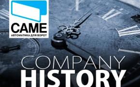 История компании came