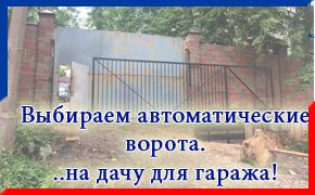 Выбираем ворота для дачи и ворота для гаража!