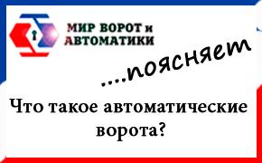 Что такое автоматические ворота?