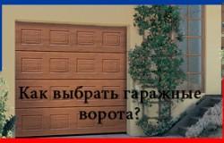 Как выбрать гаражные ворота?