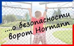 На сколько безопасны ворота Херман?