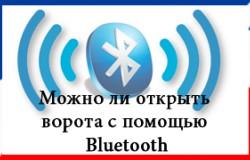 Открыть ворота при помощи Bluetooth