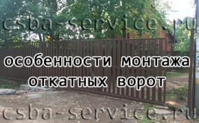 Устройство откатных ворот