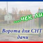 Ворота для СНТ - чек лист