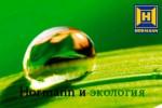 Компания Херманн и экология