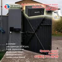 Привод распашных ворот Doorhan ARM 320KIT (комплект)