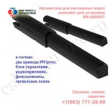 Doorhan SW 5000KIT комплект приводов для распашных ворот.