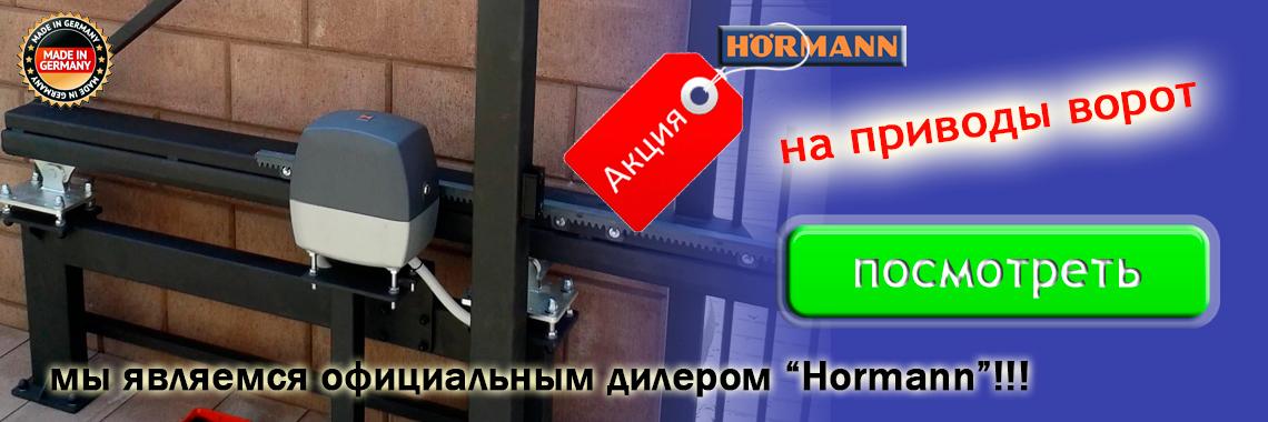 Автоматика для откатных ворот - привод откатных ворот Херман