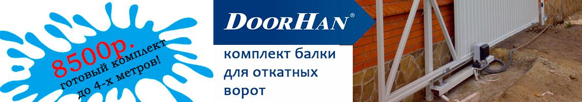 Комплект балки Doorhan для откатных ворот