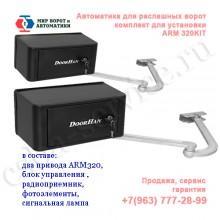 Doorhan ARM 320KIT комплект электроприводов