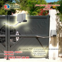 Привод для распашных ворот Came Fast  (комплект)