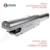 Doorhan SW 3000 привод для распашных ворот