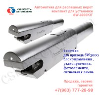SW-3000KIT комплект электроприводов для распашных ворот Doorhan