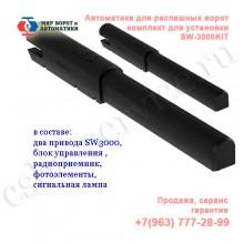 Привод для ворот Doorhan SW-3000KIT