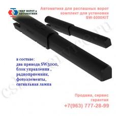 Doorhan SW 5000KIT