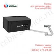 doorhan ARM 320 – привод для распашных ворот