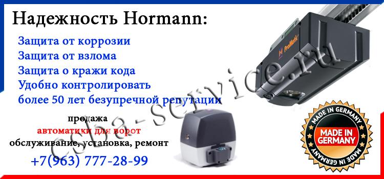 Фото для  наглядности преимуществ автоматики Hormann