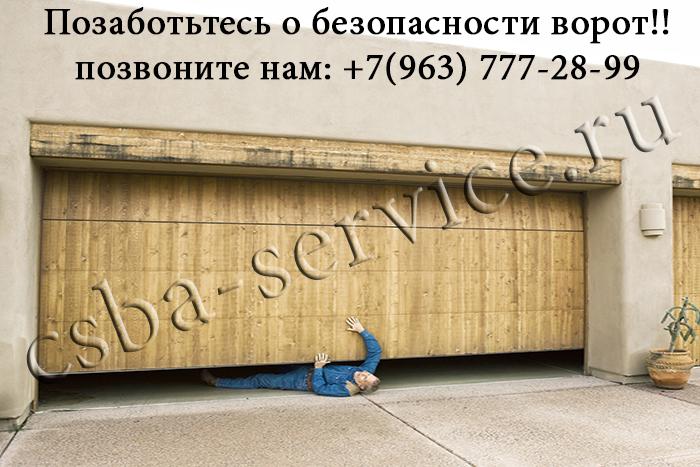 Опасность неисправных ворот в причинении вреда