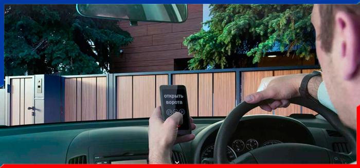 Открытие ворот телефоном. Как открыть ворота телефоном по звонку