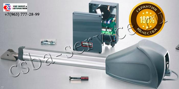 автоматика Sommer - для наглядности привод для распашных ворот