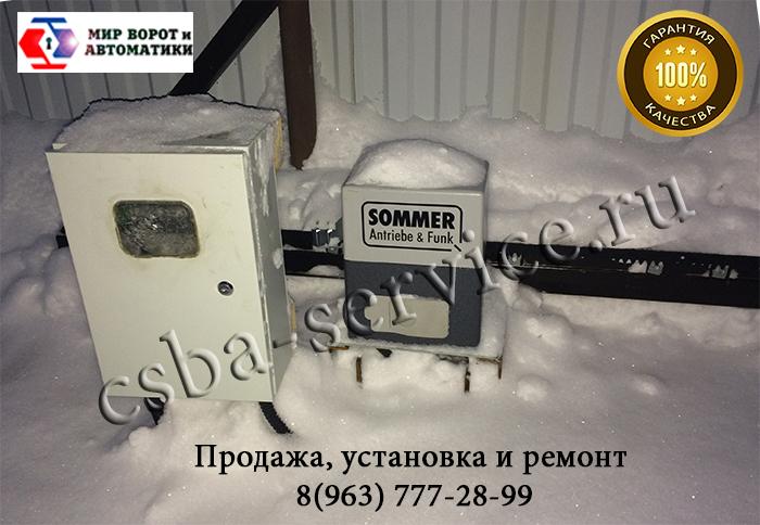 автоматика Sommer работает в любую погоду, даже зимой