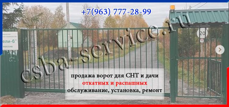 Ворота для дачи установленные нами на въезде в СНТ. Откатные ворота с приводом Robus600 (Nice) и GSM Esim-320, калиткой со СКУД. Проход осуществляется по бесконтактным меркам, а проезд по пультам ДУ и телефонному звонку