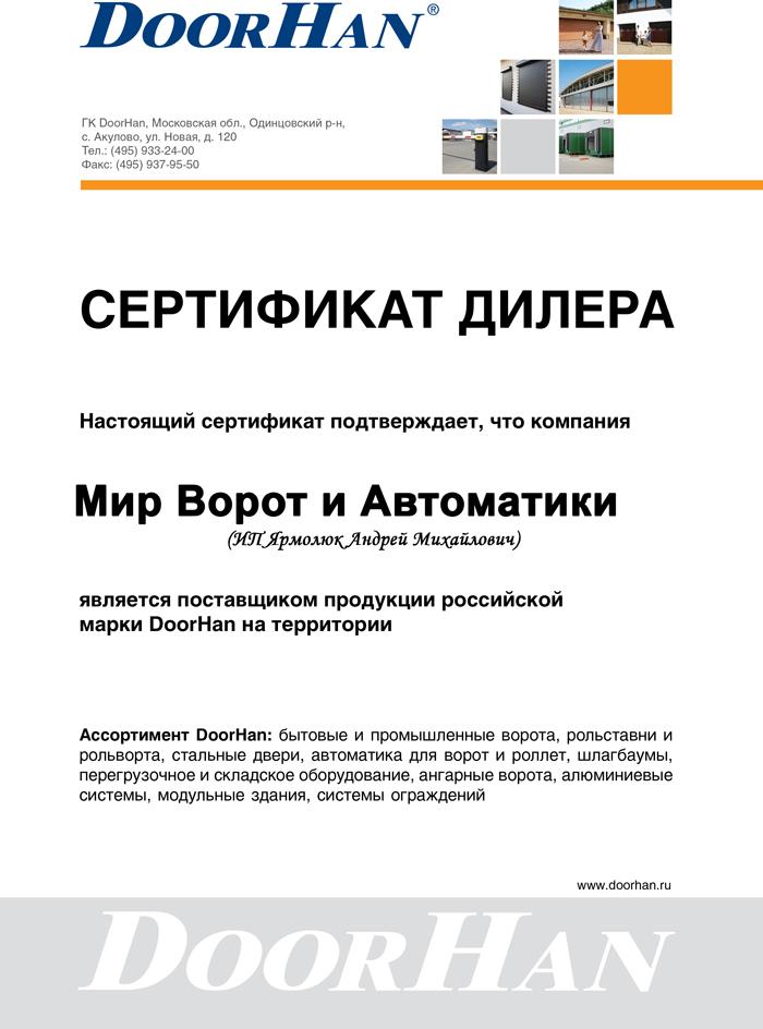Фото сертификата от Компании Doorhan для компании Мир ворот и автоматики