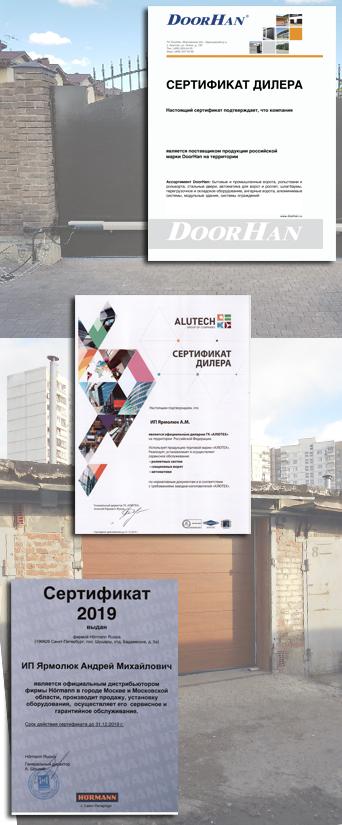 Установленные гаражные ворота и автоматика для распашных ворот. Сертификаты.