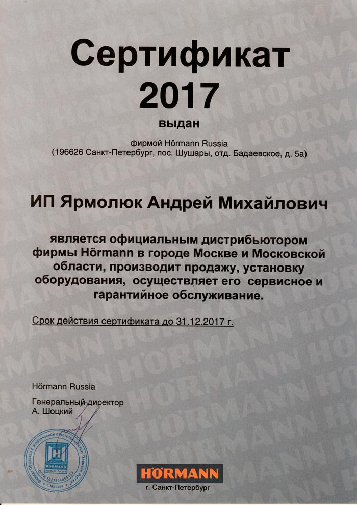 Фото сертификата от Компании Херман для компании Мир ворот и автоматики