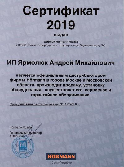 Сертифика официального дистрибьютора компании Hormann