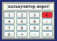 Калькулятор секционных ворот doorhan