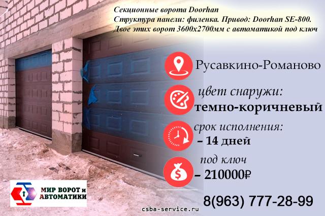 Секционные ворота Дорхан - фото. Фирма по установке гаражных ворот