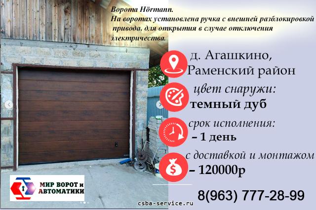 Секционные ворота Херман - фото. Фирма по установке гаражных ворот